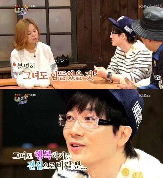 '해피투게더'에 서태지가 출연해 전처 이지아에 대해 언급했다. [사진=KBS2 '해피투게더3' 캡쳐]
