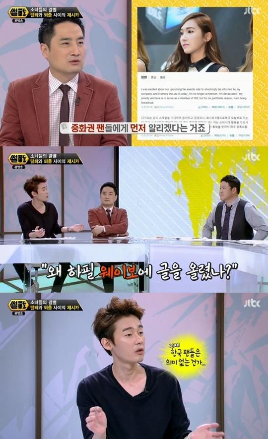 허지웅이 JTBC '썰전'에서 제시카의 소녀시대 탈퇴에 대해 언급했다. [사진=JTBC '썰전' 캡쳐]