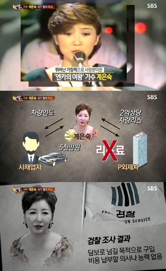 계은숙 [사진=SBS'한밤의TV연예' 방송 캡처]