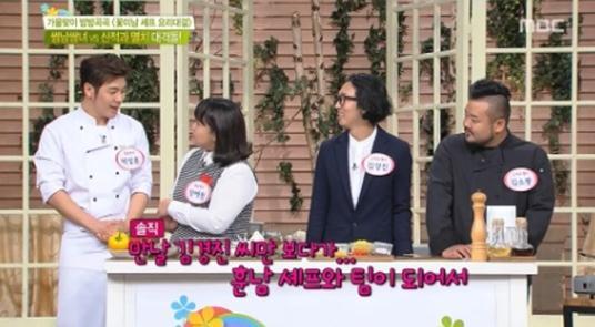 김경진, 양해림 [사진출처=MBC '기분 좋은 날' 캡처]