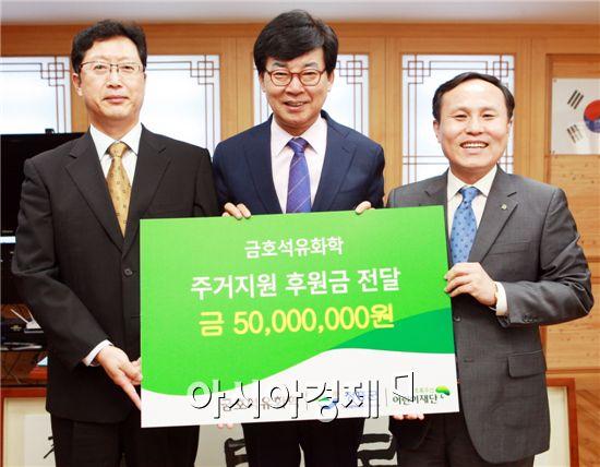 금호석유화학(대표 박찬구)은 최근 장흥군(군수 김성) 아동이 있는 저소득가정의 주택신축비로 5000만원을 기탁하고 기념촬영을 하고있다.