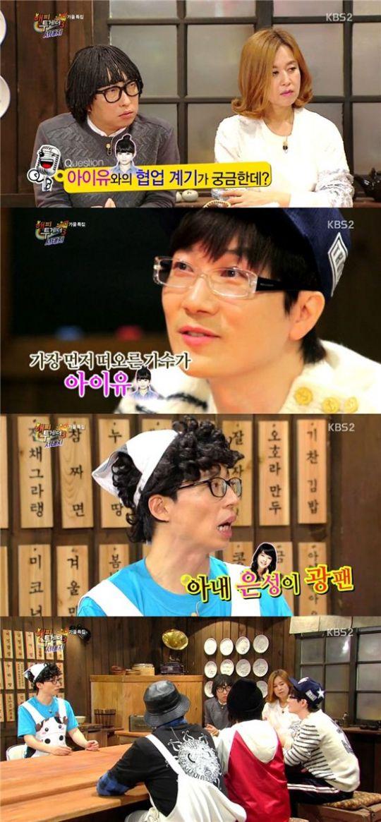 서태지가 '해피투게더3'에서 아이유와 협업 이유를 밝혔다 [사진=KBS2'해피투게더3' 방송캡처]