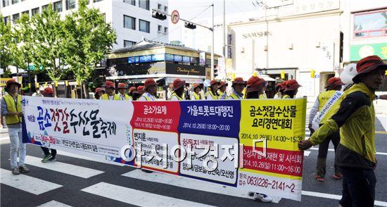 부안읍(읍장 한홍)이 광주광역시 벤치마킹에서 오는 24일 곰소에서 개최되는 제8회 곰소젓갈 수산물축제 홍보에 앞장섰다.