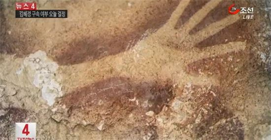 인도네시아에서 4만년 된 벽화 발견 [사진=TV 조선 뉴스 캡쳐]