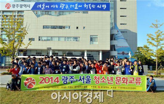 광주와 서울지역 청소년들이 광주에서 만나 정을 나누고 남도의 맛과 문화를 함께 체험했다.