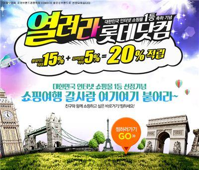 롯데닷컴이 2주간 고객 감사 행사로 해외 유명 쇼핑명소 '공짜여행' 이벤트를 실시한다.
