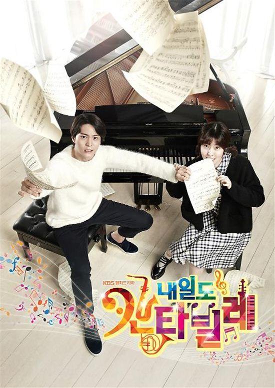 KBS2 월화드라마 '내일도 칸타빌레' / KBS 제공