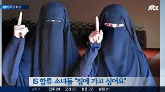 IS 합류 오스트리아 소녀들 [사진=JTBC 뉴스 방송 캡처]