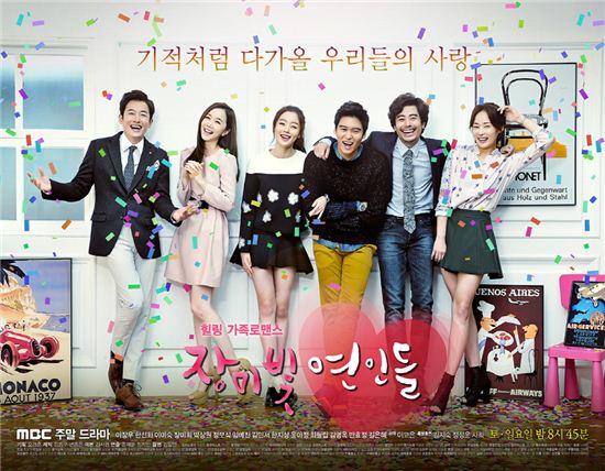 '장미빛 연인들' 포스터