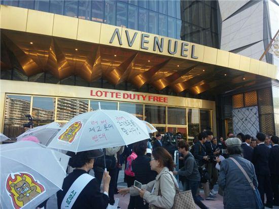 14일 제2롯데월드 에비뉴엘동 정문에 송파학부모연대가 개장을 반대하는 가두행진을 벌이고 있다