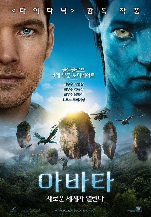 영화 '아바타' 포스터