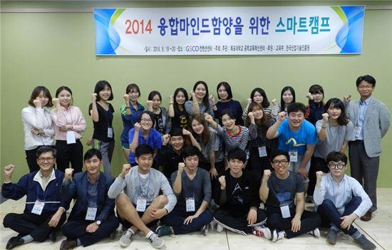 <목포대 공학교육혁신센터가 개최한 '2014 융합마인드 함양을 위한 SMART 캠프'에서 이상돈 센터장(앞줄 왼쪽 첫 번째)과 참가 학생들이 기념촬영을 하고 있다.>