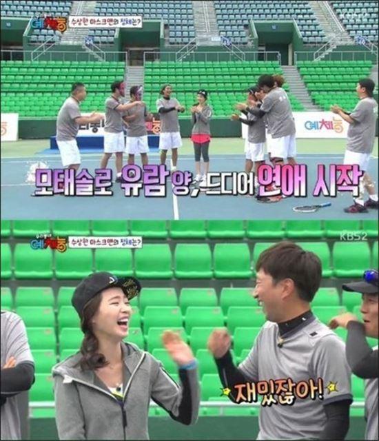 차유람 이규혁 /KBS2 '예체능' 캡처