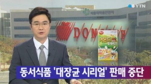 동서식품 대장균 시리얼[사진=YTN 방송 캡처]