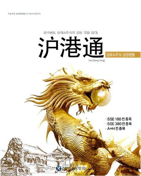 신한금융투자가 발간한 '상해A주식 상장편람' 표지