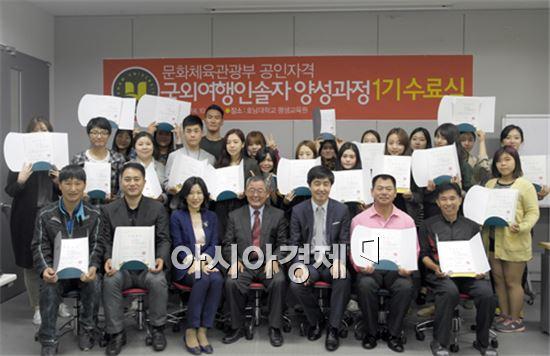 호남대학교 평생교육원(원장 양승길)은  지난 14일 평생교육원에서 '국가공인 국외여행인솔자 양성과정 1기' 수료식을 가졌다.