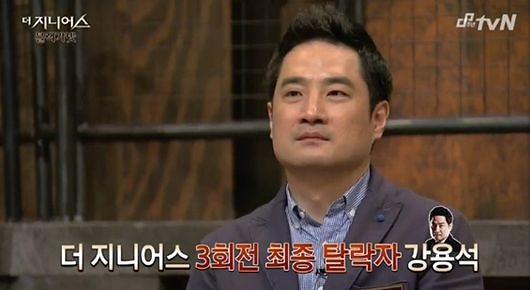 '더 지니어스' 강용석 탈락 [사진=tvN '더 지니어스' 방송 캡쳐]