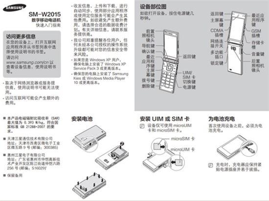 유출된 삼성 폴더형 스마트폰 후속작 매뉴얼(사진:GSM아레나)
