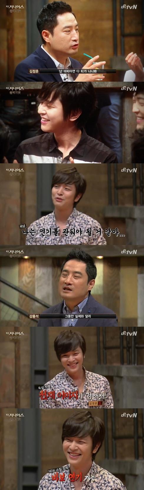 김정훈 [사진=tvN 캡처]