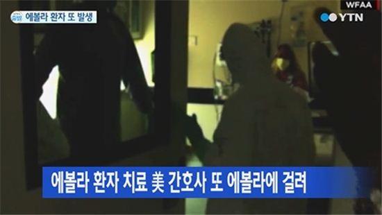 미국 의료진 또 에볼라 감염 [사진=YTN 뉴스 캡쳐]