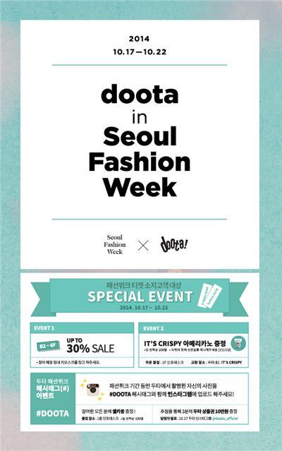두산타워는 '두타 인 서울패션위크' 를 특별 이벤트로 진행한다.