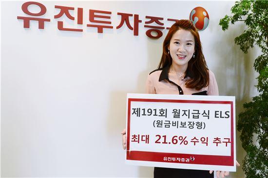 유진투자증권, 최대 21.6% 수익 추구하는 월지급식 ELS 판매