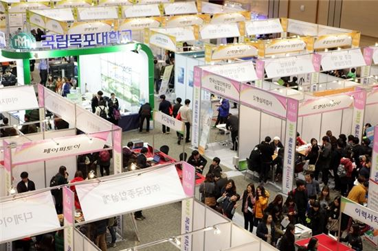 <지난해 11월 광주 김대중컨벤션센터에서 열린 '2013 목포대학교 페스티벌'>