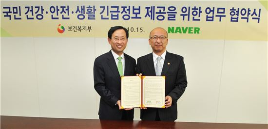 김상헌 네이버 대표이사(왼쪽)과 문형표 보건복지부 장관이 '국민건강 관련 긴급정보 제공'을 위한 업무협약을 체결한 후 기념사진을 찍고 있다.