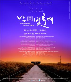 ▲난빛축제 포스터(사진제공=서울시)
