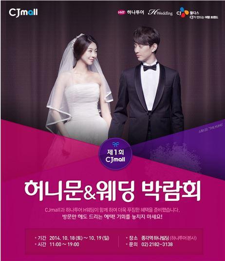 CJ몰 '허니문&웨딩 박람회'