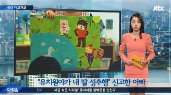 유치원서 여아 성추행 피해 신고 [사진=JTBC 뉴스 캡쳐]