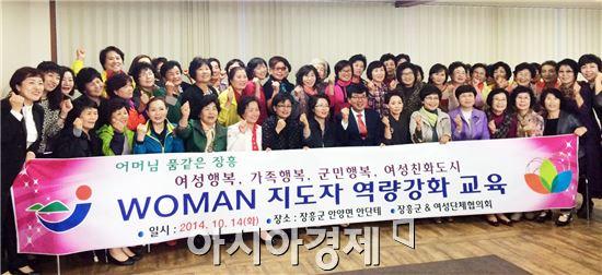 장흥군은  여성친화도시 여성지도자 워크숍을  개최하고 파이팅을 외치고있다.