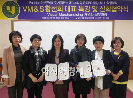 호남대학교 패션전문인력양성사업단(단장 최경희)은 16일 쌍촌캠퍼스 상지관 1층 합동강의실에서 황선희 VM&S 대표를 초청해 특강 및 산학협약식을 가졌다.