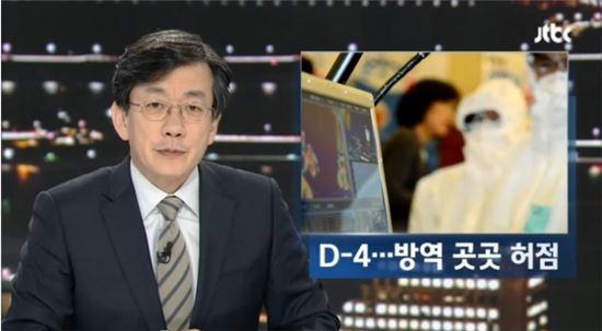 에볼라 부산 비상 [사진=JTBC 뉴스 방송 캡처]