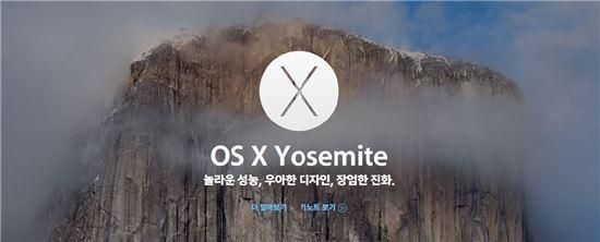 OS X 요세미티