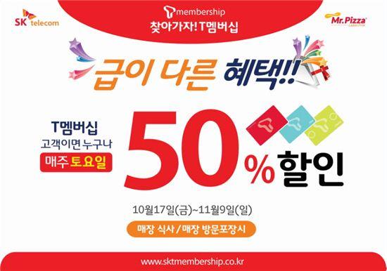 미스터피자가 SKT 멤버십 회원 대상 50% 할인 판매를 실시한다.