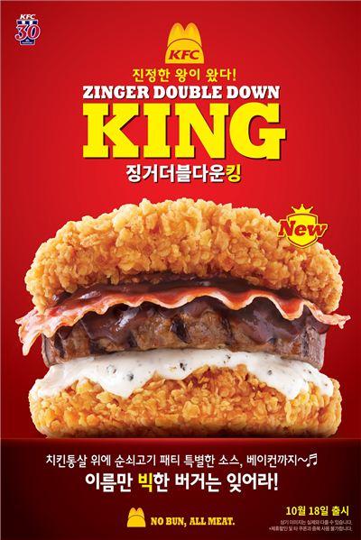KFC는 세 가지 고기를 맛볼 수 있는 '징거더블다운킹'을 선보였다.