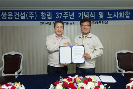 김석준 쌍용건설 회장(왼쪽)과 김성한 노조위원장이 17일 서울 송파구 올림픽로 본사에서 노사 화합을 위한 공동선언을 체결한 뒤 기념사진을 촬영하고 있다.