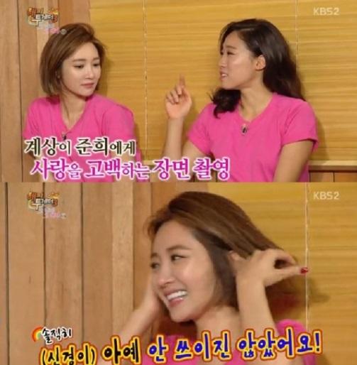윤계상 고준희 '해피투게더3' 출연 [사진=KBS2 '해피투게더3' 방송 캡쳐]