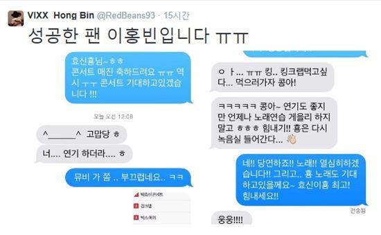 가수 박효신과 그룹 빅스 홍빈이 나눈 메시지 [사진=빅스 홍빈 트위터 캡쳐]