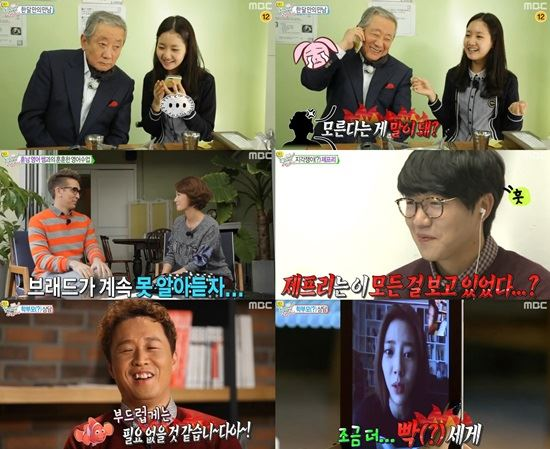 MBC '띠동갑내기 과외하기' /방송 캡처