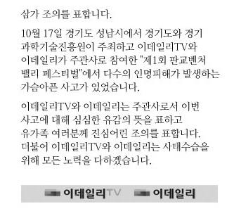 판교 사고 이데일리 공식 사과문 [사진=홈페이지 캡처]