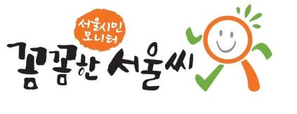 ▲'꼼꼼한 서울씨'로 이름을 바꾼 서울시 시민모니터의 새 BI(Brand Identity).(사진제공=서울시)