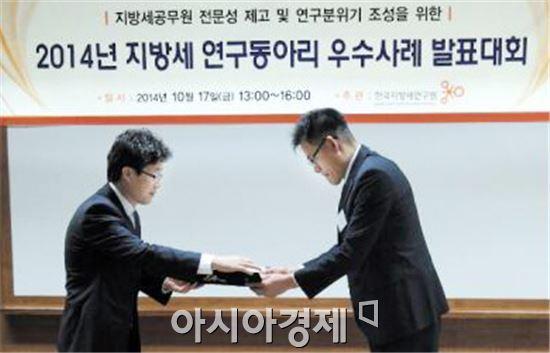 광주시는 전국 지방세연구 발표대회에서  '최우수상'을 수상했다.