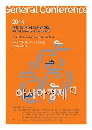 전국도서관대회 포스터