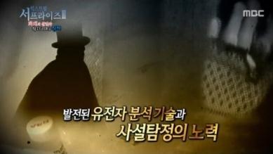 잭 더 리퍼[사진출처=MBC '서프라이즈' 캡처]