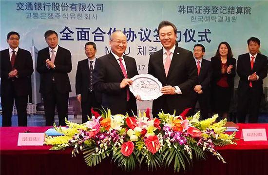 왼쪽부터 뉴시밍 중국 교통은행 회장, 유재훈 한국예탁결제원 사장(출처: 한국예탁결제원)