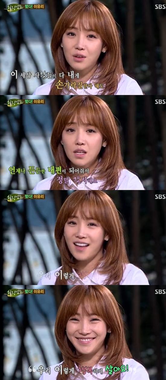 배우 이유리 [사진=SBS 예능프로그램 '힐링캠프 기쁘지 아니한가' 방송캡처]