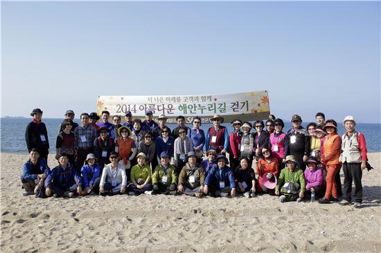 수협은행이 24일 전라북도 부안에 위치한 변산국립공원에서 해안길을 따라 걷는 '해안누리길 탐방 행사'를 진행했다.(자료제공:수협은행)