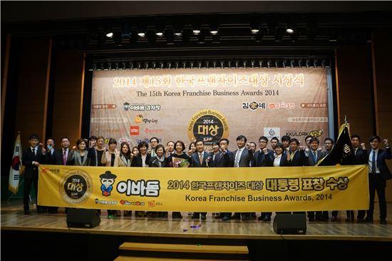 2014 한국프랜차이즈대상에서 (주)이바돔이 대통령 표창을 수상했다.